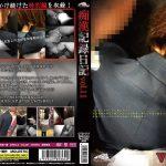 痴漢記録日記 vol.11 MOLESTIC OTD-011