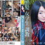 M黒髪 女学生 調教 第三小節「みゆ」 ファーストスター LOVE-138 みゆ