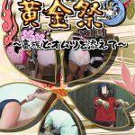 CJD黄金祭vol.1 オーネグス ONGS-020 芳香 椛