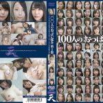 100人のおっぱい揉み 第1集 映天 GA-326