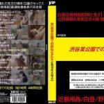 渋谷某公園での野外SEX VIP GODR-922