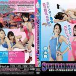 セクシーアイドルレスリング ROUND1 Pink Cafe Au Lait PXWR-01 柊衣織 相澤ゆりな