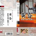 黄昏 旅路の夫婦 秘儀くらべ 日本藝術浪漫文庫 JARB-014