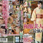 和服美人女将って最強かよ!Japan Premium 日本文化を着こなす 肉食過ぎる美熟女12人 絶倫4時間 MBM MBM-042
