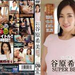 谷原希美 SUPER BEST LEO UMD-690 谷原希美