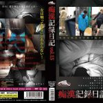 痴漢記録日記 vol.15 MOLESTIC OTD-015