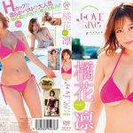 橘花凛 LOVE RING Spice Visual MMR-AZ108 橘花凛
