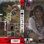 小●生とラブホテル2 Jump-av.com JUMP-2082 ちはる ありさ