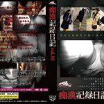 痴漢記録日記 vol.16 MOLESTIC OTD-016