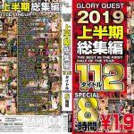 GLORYQUEST2019 上半期総集編112タイトルSPECIAL GLORY QUEST GQE-110