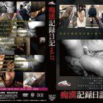 痴漢記録日記 vol.17 MOLESTIC OTD-017