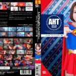AME-COM HEROINE TRILOGY Vol.03 スーパーレディー編 GIGA GTRL-15 篠田ゆう 夏海花凛