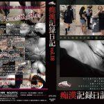痴漢記録日記 vol.18 MOLESTIC OTD-018