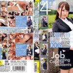 就職活動女子大生 生中出し面接 Vol.006 S級素人 SABA-566 つぐみ みか りん なお