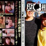 ドキュメント近●相姦(12)~義兄のチンポを求める妹! パラダイステレビ