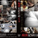 痴漢記録日記 vol.20 MOLESTIC OTD-020
