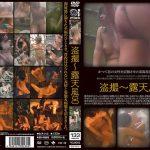 盗撮~露天風呂 スパイカメラファクトリー SCF-012
