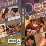 Deep Desire IV SILK LABO SILK-121 向理来 かなで自由 及川大智 富田優衣