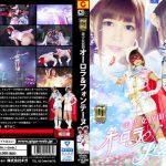 【G1】美少女仮面オーロラ&フォンテーヌ GIGA TGGP-93 紺野ひかる 橋下まこ