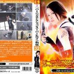 バーニングアクション スーパーヒロイン列伝32 スカーレットエンジェル ZENピクチャーズ ZATS-32 松田佳央理