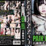 PAIN GATE 百禍猟乱 SCRUM DDSC-031 日菜