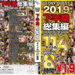 GLORYQUEST2019 下半期総集編114タイトルSPECIAL GLORY QUEST GQE-111