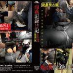 痴漢記録日記 vol.22 制服特大版 MOLESTIC OTD-022