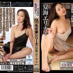 FAプロ名女優シリーズ 夏海エリカ(1) シネマコーポレーション MTES-022 夏海エリカ