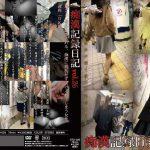 痴漢記録日記 vol.26 MOLESTIC OTD-026