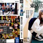 東京猿轡 トーキョー・サルグツワ DREAM TICKET GAGD-001 桜井千春
