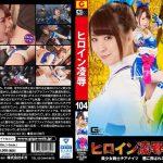 ヒロイン陥落Vol.104 美少女戦士チアナイツ ~悪に弄ばれたチアサファイア~ GIGA RYOJ-04