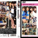 クンニM男スペシャル20 Mistress Land MLDT-019 日向うみ 亜衣 星川凛々花 早川瑞希