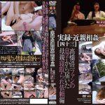 実録・近親相姦[四十三] GOGOS GS-1980 麗子