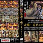 盗撮~風俗 回春マッサージ2 スパイカメラファクトリー SCF-035
