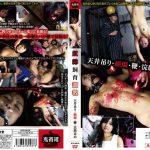 奴隷飼育調教 天井吊り・蝋燭・鞭・浣腸責め 映天 KTK-0018