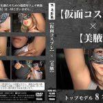 【仮面コスプレ】×【美腋】トップモデル8名集結 フェチ界 MSKD-003
