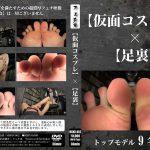 【仮面コスプレ】×【足裏】トップモデル9名集結 フェチ界 MSKD-002