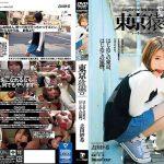 東京猿轡 トーキョー・サルグツワ DREAM TICKET GAGD-002 志田紗希