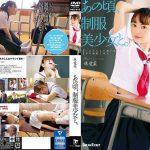 あの頃、制服美少女と。 DREAM TICKET HKD-015 林愛菜