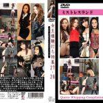 女王様鞭打ち特集27・28 Mistress Land MLDT-022 Risa 綺羅 亜衣 妖湖