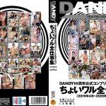 DANDY14周年公式コンプリートエディション ちょいワル全仕事集<2019年4月~2020年2月> DANDY DANDY-723