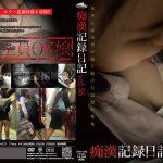 痴漢記録日記vol.36 MOLESTIC OTD-036