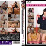 童貞家庭教師を誘惑しマゾにさせる女生徒 Mistress Land MLDO-170 茜