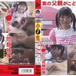 小●生 近親相姦ホームビデオ ロリコン捕完計画 Jump-av.com JUMP-2075