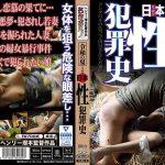 令和の夏 日本(ニッポン)性犯罪史 シネマコーポレーション MTES-035