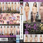 熟女全裸ヘアヌード ベストコレクション 29名 5時間 五十路ん GOJU-168