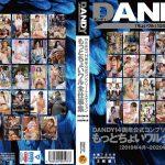 DANDY14周年公式コンプリートエディション もっとちょいワル全仕事集 <2019年4月~2020年2月> DANDY DANDY-735