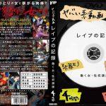 レイプの記録 VIP GODR-993
