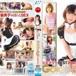 伝説の男の娘再び…Gold ball girl 女装美少年 BEST240分 マーキュリー JSTK-003