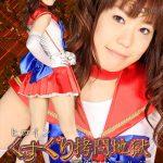 ヒロインくすぐり拷問地獄 美少女戦士セーラールージュ GIGA GMMD-09 三村紗枝